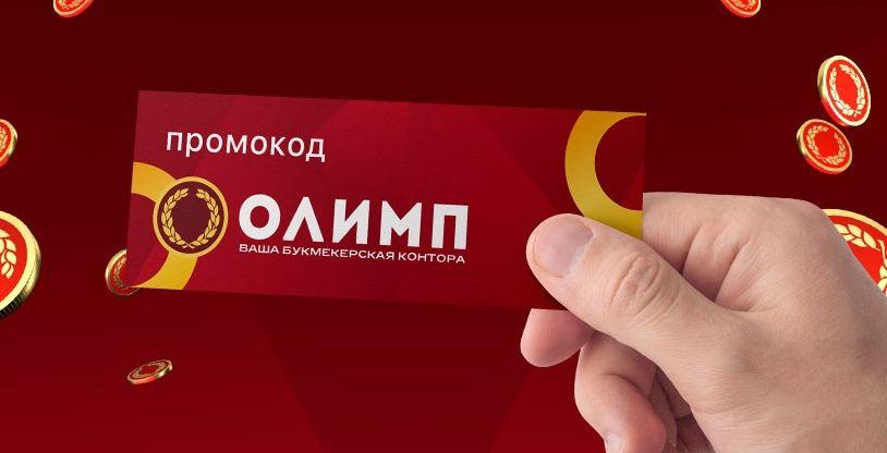 Олимп промокод