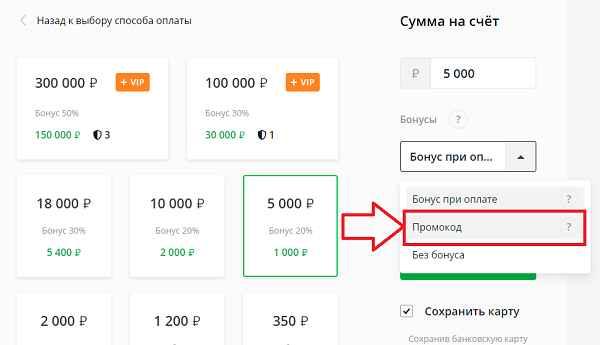 Промокод Олимп