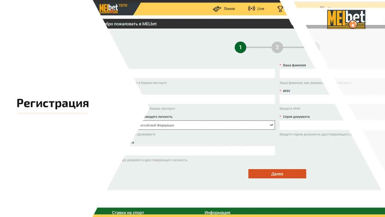 Melbet регистрация