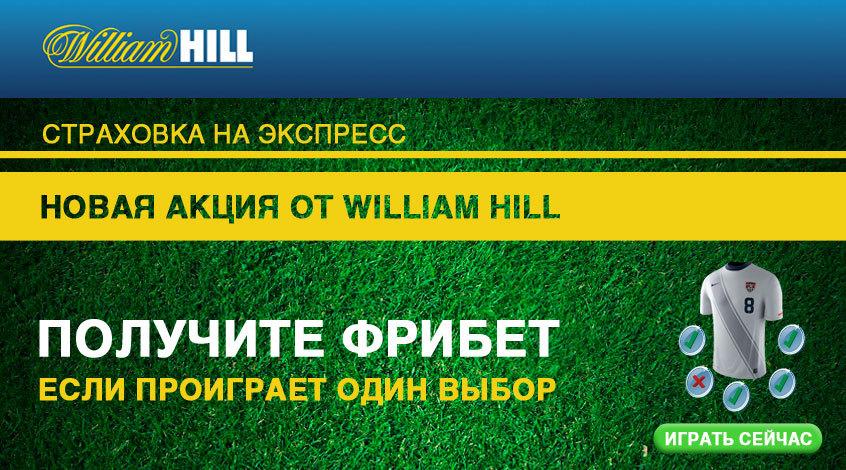 William hill бонус Казахстан