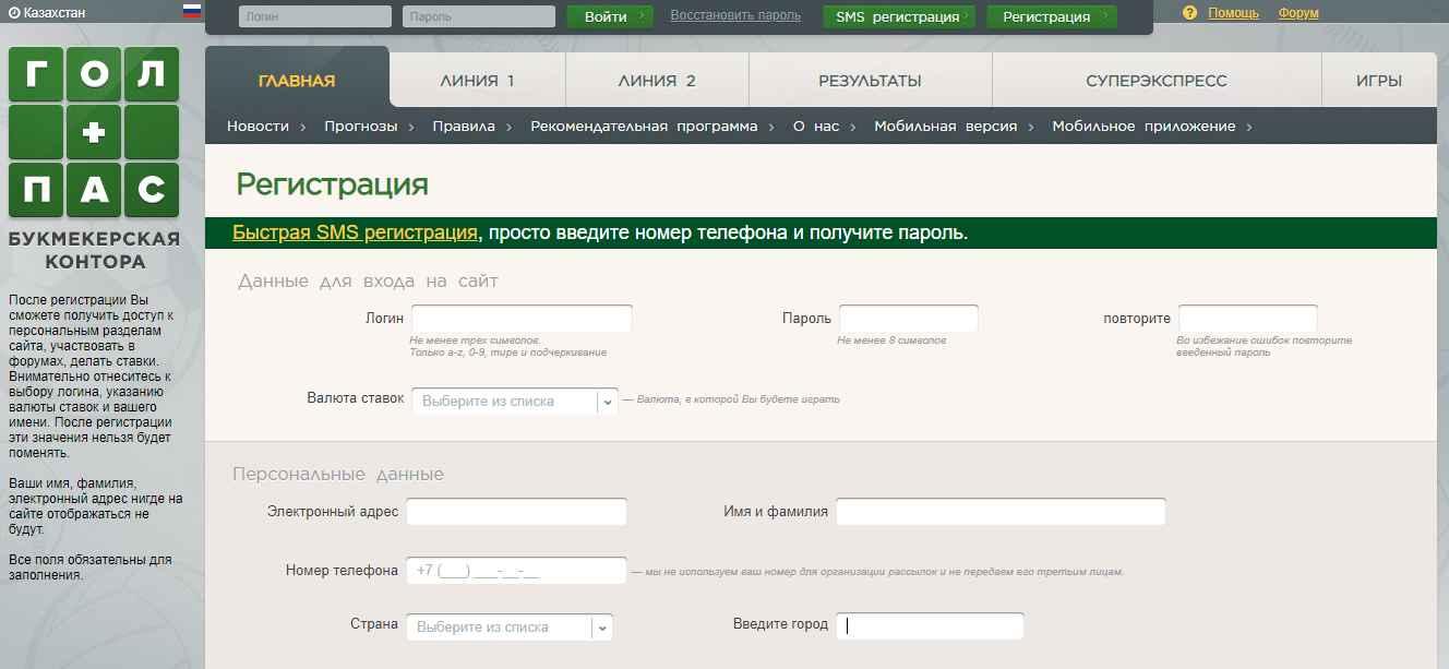 Регистрация на платформе Гол+Пас