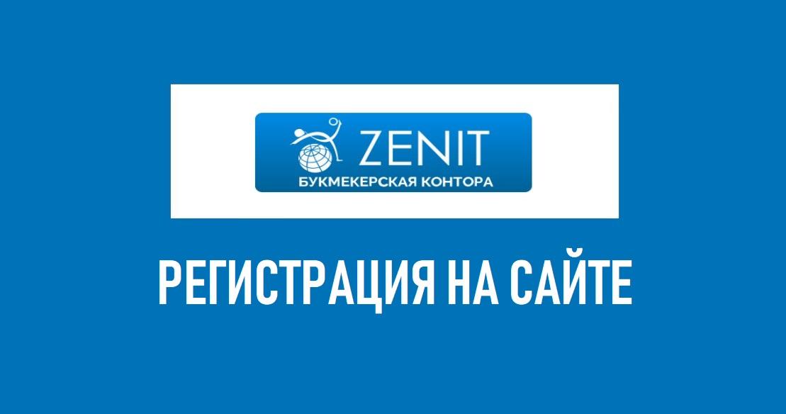 Как зарегистрироваться в БК Zenitbet