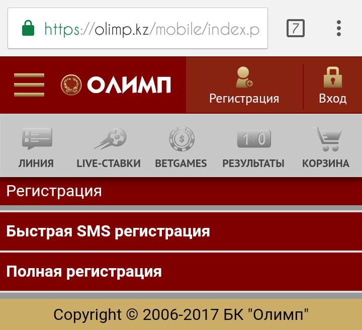 Олимп регистрация бонус