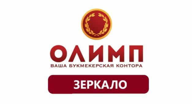 БК Олимп зеркало