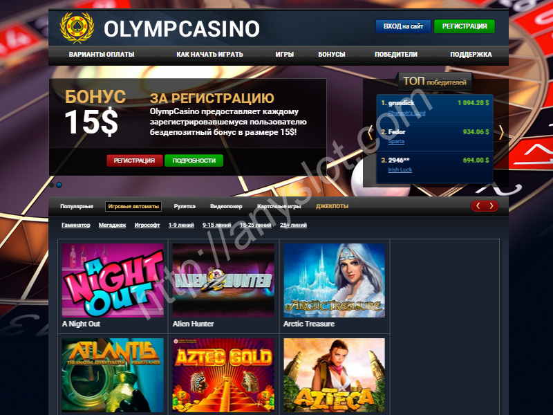 казино олимп регистрация