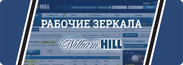 William Hill зеркало