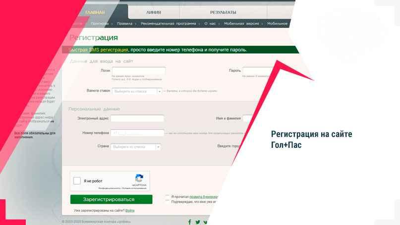 Гол Пас регистрация