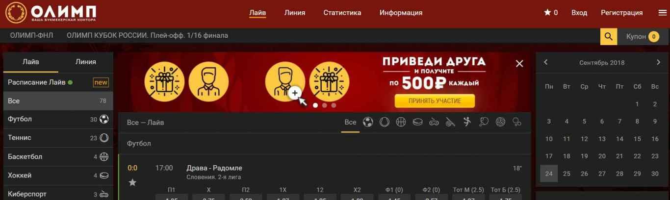 Промокод Олимп КЗ
