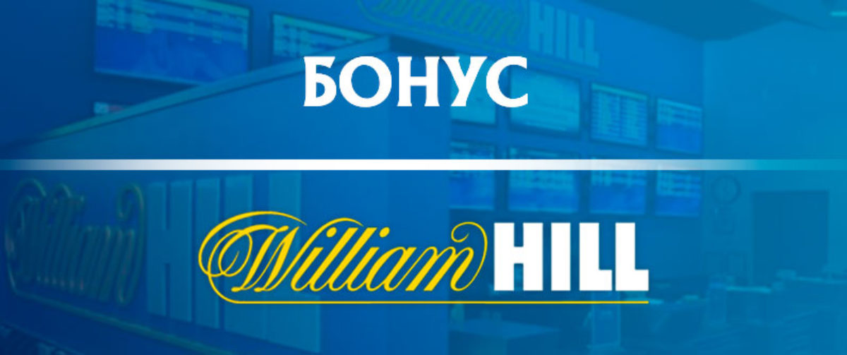 William hill Бонус