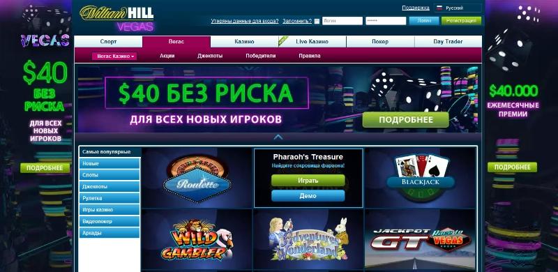 Вильям Хилл казино бонус